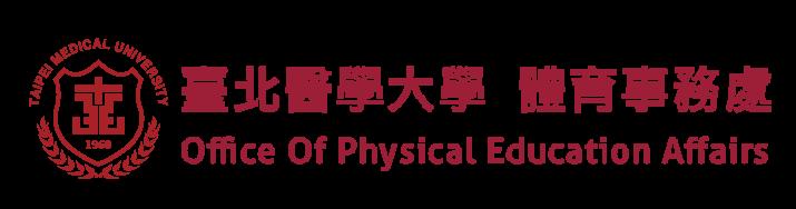 臺北醫學大學 體育事務處